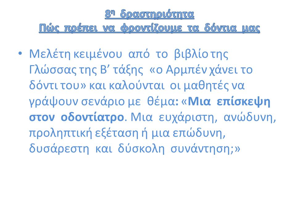 Μελέτη κειμένου από το βιβλίο της Γλώσσας της Β' τάξης «ο Αρμπέν χάνει το δόντι του» και καλούνται οι μαθητές να γράψουν σενάριο με θέμα: «Μια επίσκεψ