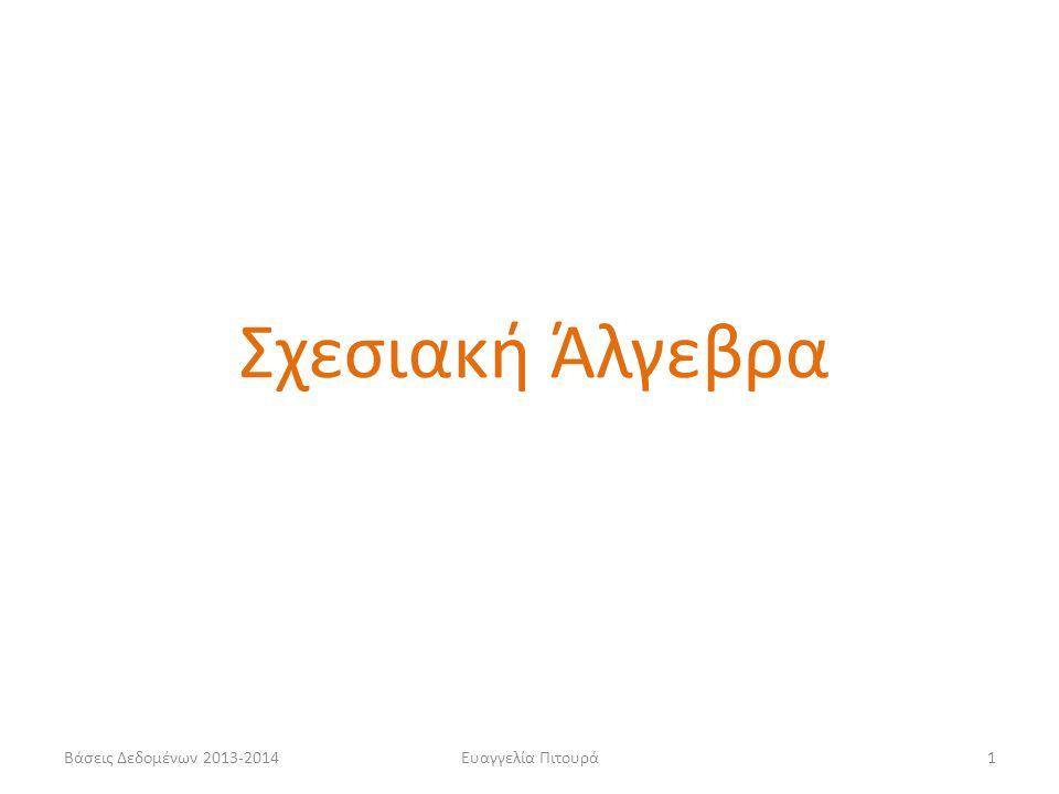 Βάσεις Δεδομένων 2013-2014Ευαγγελία Πιτουρά1 Σχεσιακή Άλγεβρα