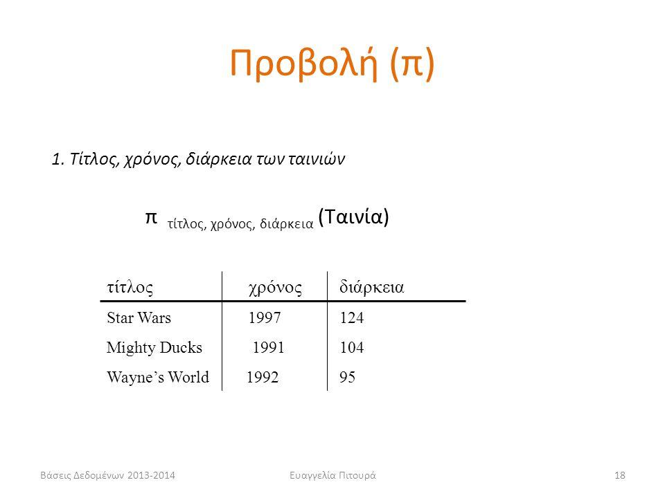 Βάσεις Δεδομένων 2013-2014Ευαγγελία Πιτουρά18 1. Τίτλος, χρόνος, διάρκεια των ταινιών π τίτλος, χρόνος, διάρκεια (Ταινία) τίτλος χρόνοςδιάρκεια Star W