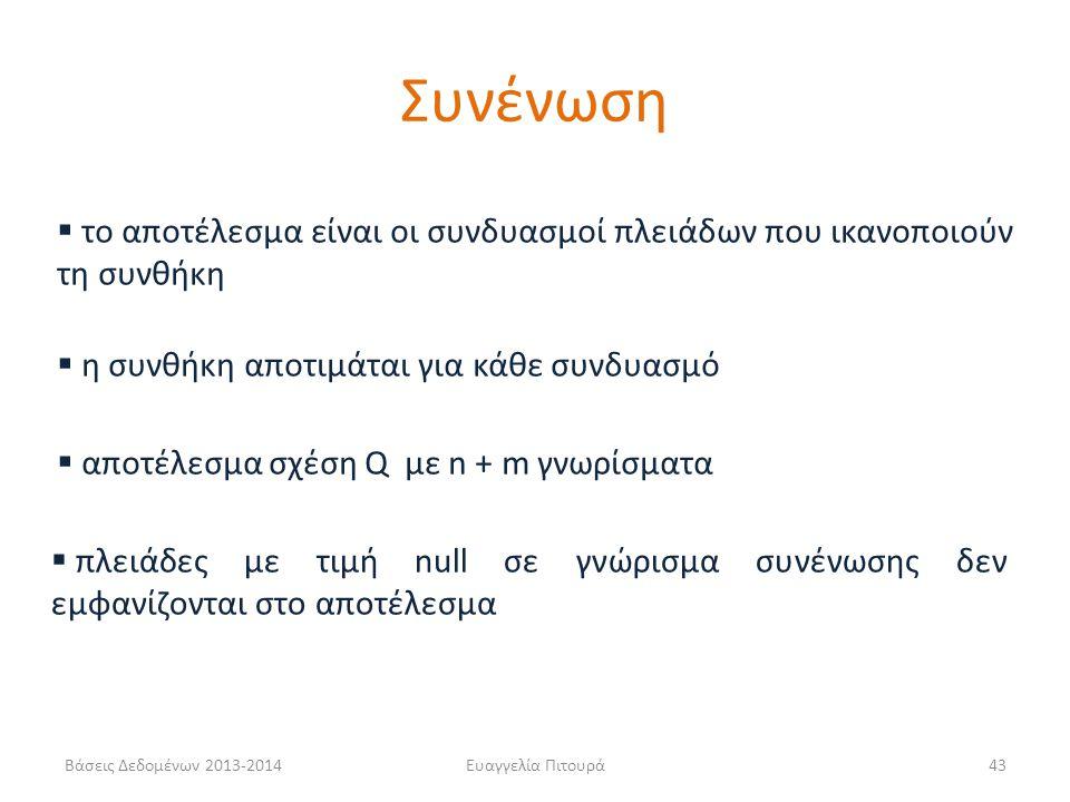 Βάσεις Δεδομένων 2013-2014Ευαγγελία Πιτουρά43  το αποτέλεσμα είναι οι συνδυασμοί πλειάδων που ικανοποιούν τη συνθήκη  η συνθήκη αποτιμάται για κάθε