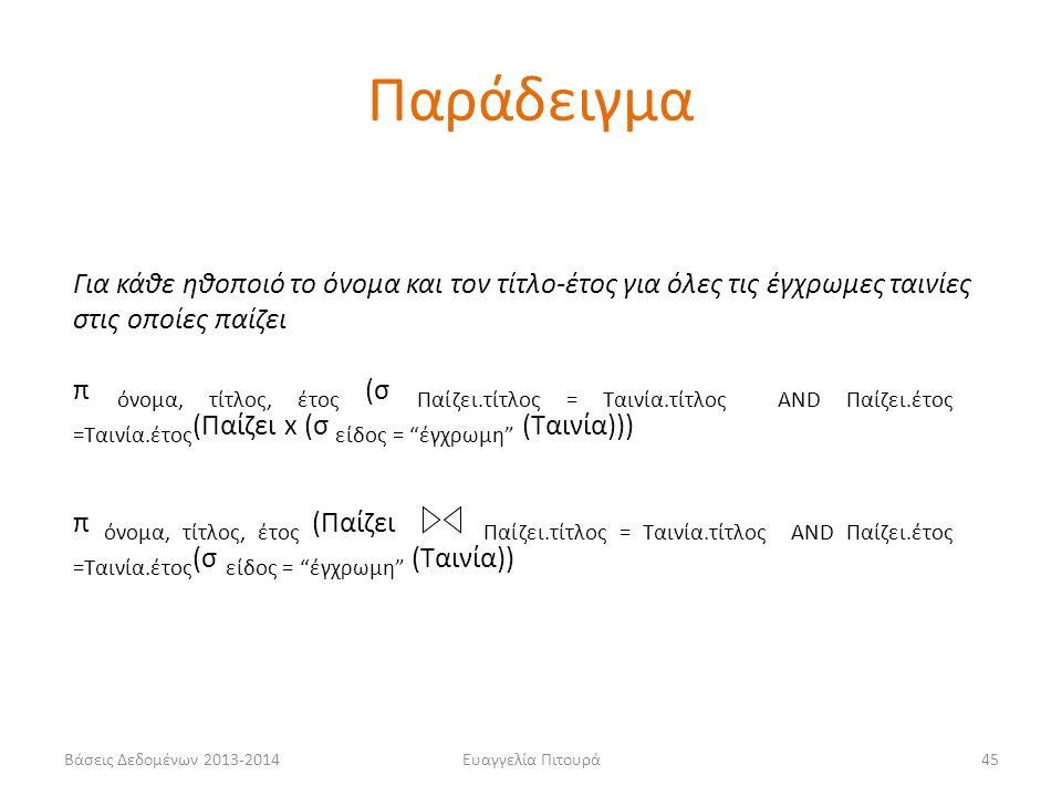 Βάσεις Δεδομένων 2013-2014Ευαγγελία Πιτουρά45 Για κάθε ηθοποιό το όνομα και τον τίτλο-έτος για όλες τις έγχρωμες ταινίες στις οποίες παίζει π όνομα, τ