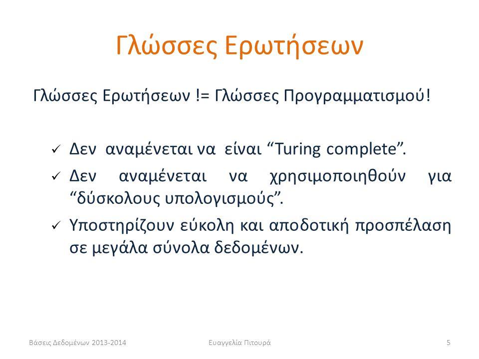 """Βάσεις Δεδομένων 2013-2014Ευαγγελία Πιτουρά5 Γλώσσες Ερωτήσεων != Γλώσσες Προγραμματισμού! Δεν αναμένεται να είναι """"Turing complete"""". Δεν αναμένεται ν"""