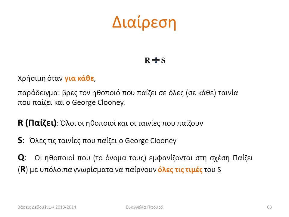Βάσεις Δεδομένων 2013-2014Ευαγγελία Πιτουρά68 Χρήσιμη όταν για κάθε, παράδειγμα: βρες τον ηθοποιό που παίζει σε όλες (σε κάθε) ταινία που παίζει και ο George Clooney.