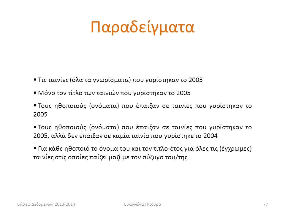 Βάσεις Δεδομένων 2013-2014Ευαγγελία Πιτουρά77  Τις ταινίες (όλα τα γνωρίσματα) που γυρίστηκαν το 2005  Μόνο τον τίτλο των ταινιών που γυρίστηκαν το