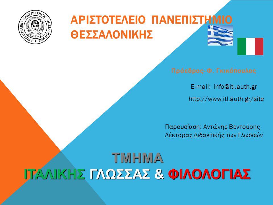 ΑΡΙΣΤΟΤΕΛΕΙΟ ΠΑΝΕΠΙΣΤΗΜΙΟ ΘΕΣΣΑΛΟΝΙΚΗΣ Πρόεδρος- Φ. Γκικόπουλος E-mail: info@itl.auth.gr http://www.itl.auth.gr/site Παρουσίαση: Αντώνης Βεντούρης Λέκ