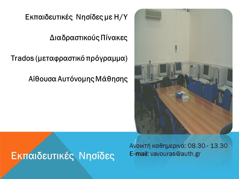 Εκπαιδευτικές Νησίδες με Η/Υ Διαδραστικούς Πίνακες Trados (μεταφραστικό πρόγραμμα) Αίθουσα Αυτόνομης Μάθησης Ανοικτή καθημερινά: 08.30 - 13.30 Ε-mail: vavouras@auth.gr Εκπαιδευτικές Νησίδες