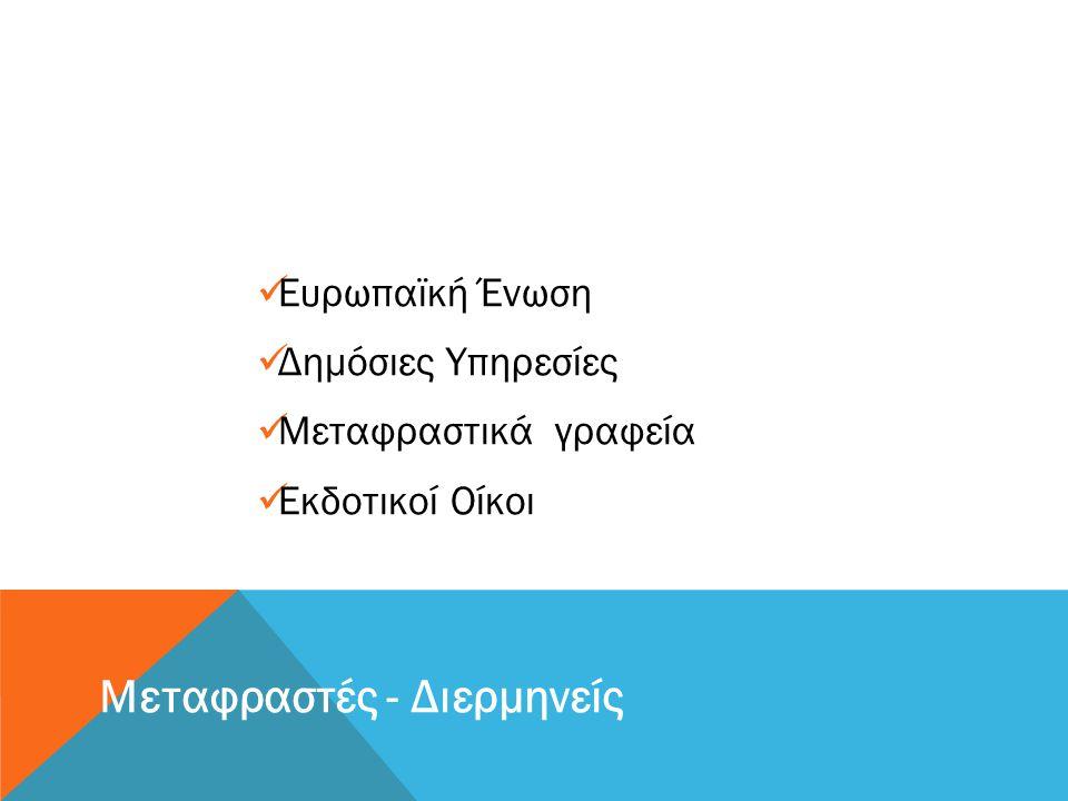 Ευρωπαϊκή Ένωση Δημόσιες Υπηρεσίες Μεταφραστικά γραφεία Εκδοτικοί Οίκοι Μεταφραστές - Διερμηνείς