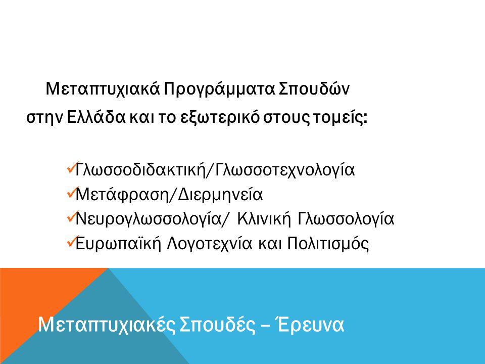 Μεταπτυχιακά Προγράμματα Σπουδών στην Ελλάδα και το εξωτερικό στους τομείς: Γλωσσοδιδακτική/Γλωσσοτεχνολογία Μετάφραση/Διερμηνεία Νευρογλωσσολογία/ Κλ