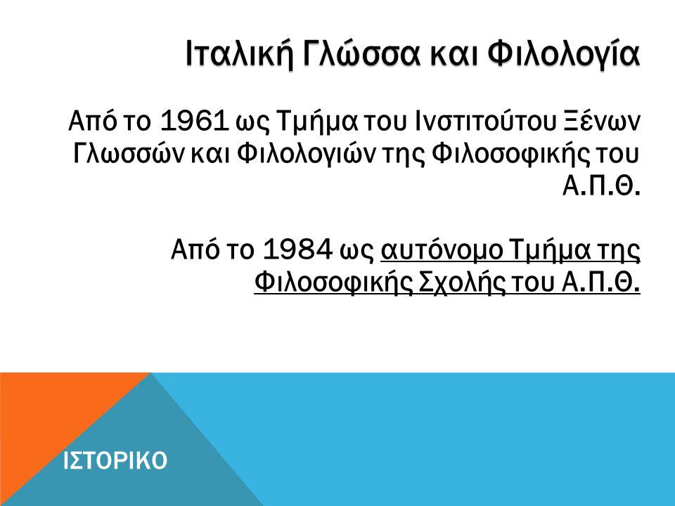 Ιταλική Γλώσσα και Φιλολογία Από το 1961 ως Τμήμα του Ινστιτούτου Ξένων Γλωσσών και Φιλολογιών της Φιλοσοφικής του Α.Π.Θ.