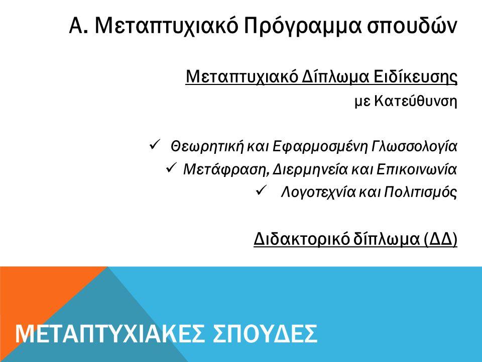 Α. Μεταπτυχιακό Πρόγραμμα σπουδών Μεταπτυχιακό Δίπλωμα Ειδίκευσης με Κατεύθυνση Θεωρητική και Εφαρμοσμένη Γλωσσολογία Μετάφραση, Διερμηνεία και Επικοι