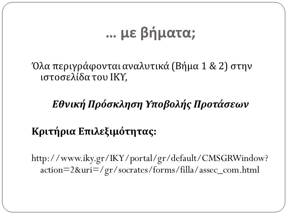 … με βήματα ; Όλα περιγράφονται αναλυτικά ( Βήμα 1 & 2) στην ιστοσελίδα του ΙΚΥ, Εθνική Πρόσκληση Υποβολής Προτάσεων Κριτήρια Επιλεξιμότητας : http://
