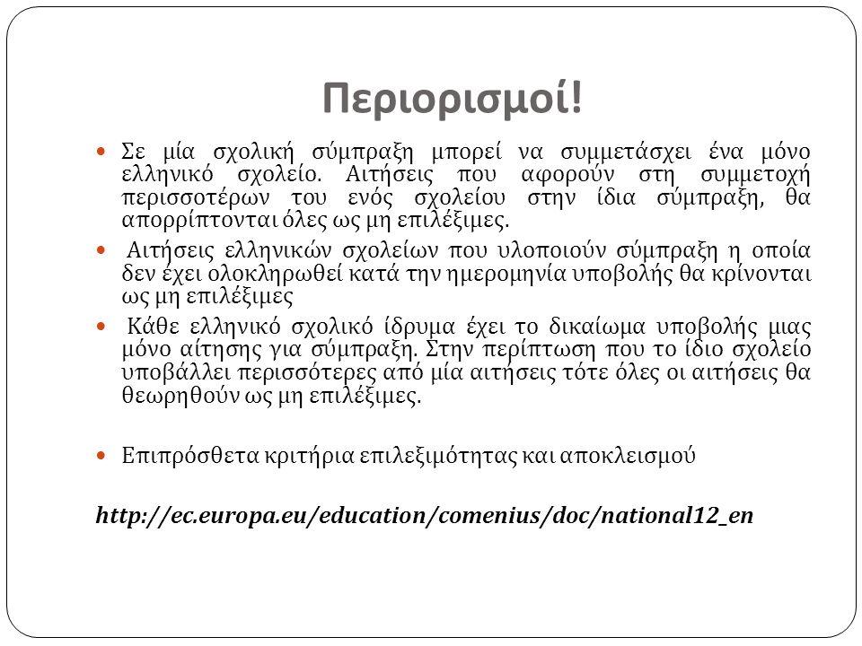 Περιορισμοί ! Σε μία σχολική σύμπραξη μπορεί να συμμετάσχει ένα μόνο ελληνικό σχολείο. Αιτήσεις που αφορούν στη συμμετοχή περισσοτέρων του ενός σχολεί