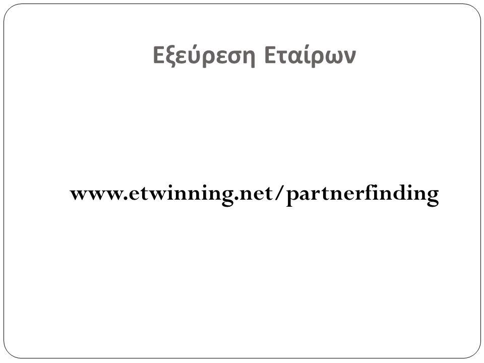 Εξεύρεση Εταίρων www.etwinning.net/partnerfinding