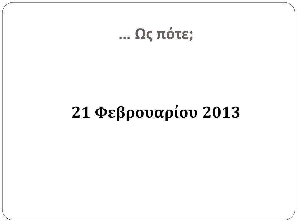 … Ως πότε ; 21 Φεβρουαρίου 2013