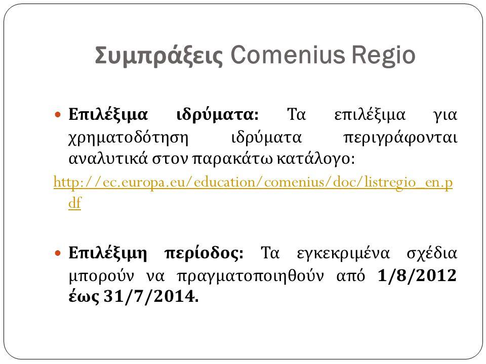Συμπράξεις Comenius Regio Επιλέξιμα ιδρύματα : Τα επιλέξιμα για χρηματοδότηση ιδρύματα περιγράφονται αναλυτικά στον παρακάτω κατάλογο : http://ec.euro