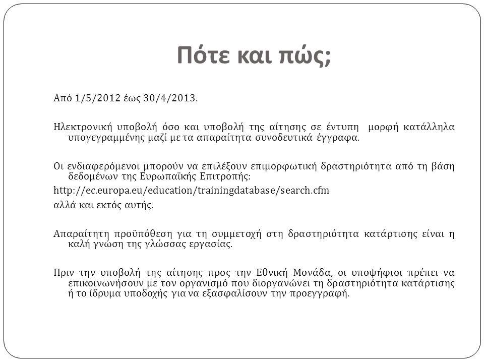 Πότε και πώς ; Από 1/5/2012 έως 30/4/2013. Ηλεκτρονική υποβολή όσο και υποβολή της αίτησης σε έντυπη μορφή κατάλληλα υπογεγραμμένης μαζί με τα απαραίτ