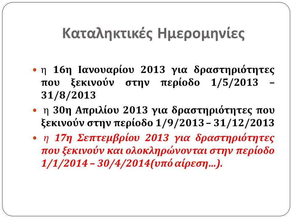 Καταληκτικές Ημερομηνίες η 16 η Ιανουαρίου 2013 για δραστηριότητες που ξεκινούν στην περίοδο 1/5/2013 – 31/8/2013 η 30 η Απριλίου 2013 για δραστηριότη