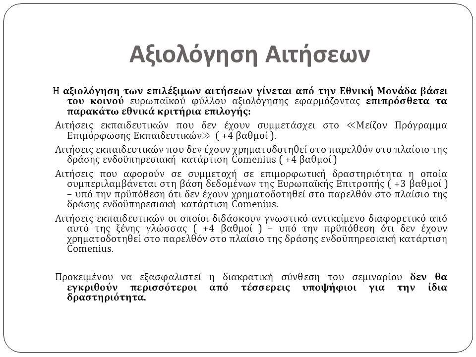 Αξιολόγηση Αιτήσεων Η αξιολόγηση των επιλέξιμων αιτήσεων γίνεται από την Εθνική Μονάδα βάσει του κοινού ευρωπαϊκού φύλλου αξιολόγησης εφαρμόζοντας επι