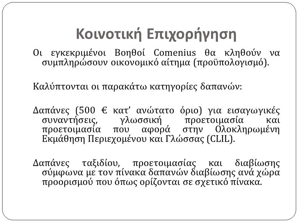 Κοινοτική Επιχορήγηση Οι εγκεκριμένοι Βοηθοί Comenius θα κληθούν να συμπληρώσουν οικονομικό αίτημα ( προϋπολογισμό ). Καλύπτονται οι παρακάτω κατηγορί