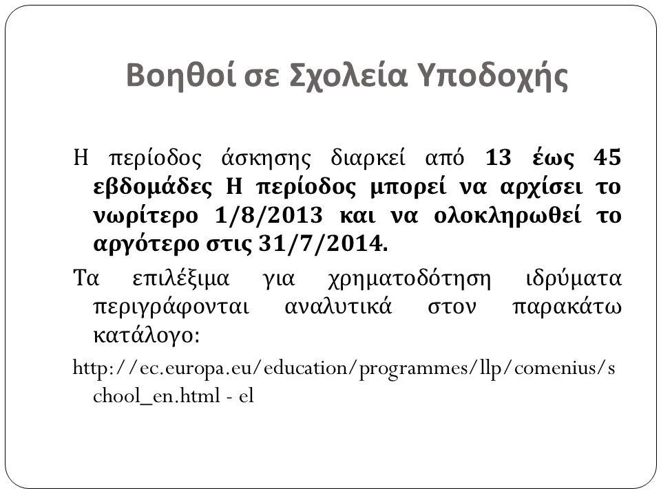 Βοηθοί σε Σχολεία Υποδοχής Η περίοδος άσκησης διαρκεί από 13 έως 45 εβδομάδες Η περίοδος μπορεί να αρχίσει το νωρίτερο 1/8/2013 και να ολοκληρωθεί το