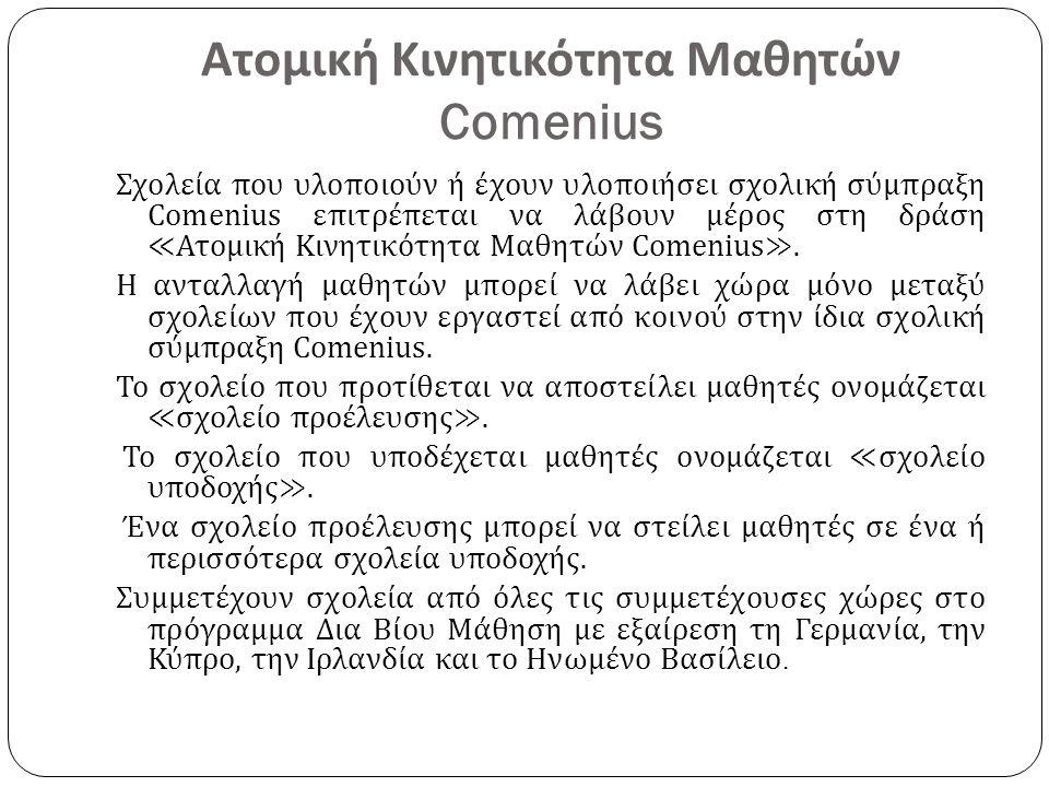 Ατομική Κινητικότητα Μαθητών Comenius Σχολεία που υλοποιούν ή έχουν υλοποιήσει σχολική σύμπραξη Comenius επιτρέπεται να λάβουν μέρος στη δράση ≪ Ατομι