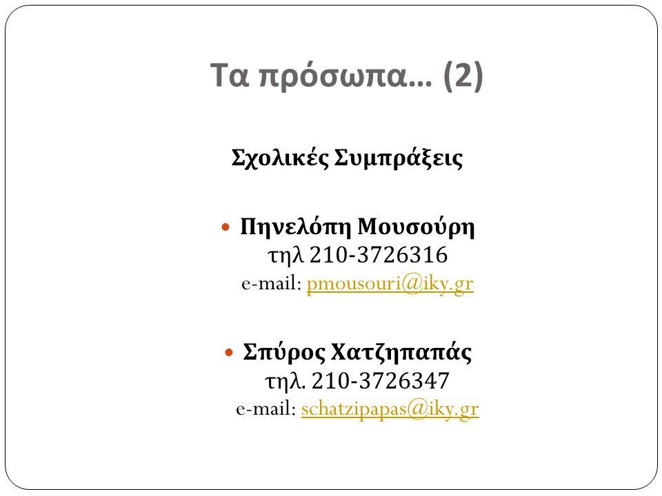 Τα πρόσωπα … (2) Σχολικές Συμπράξεις Πηνελόπη Μουσούρη τηλ 210-3726316 e-mail: pmousouri@iky.grpmousouri@iky.gr Σπύρος Χατζηπαπάς τηλ. 210-3726347 e-m