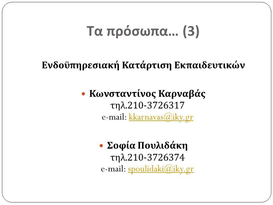 Τα πρόσωπα … (3) Ενδοϋπηρεσιακή Κατάρτιση Εκπαιδευτικών Κωνσταντίνος Καρναβάς τηλ.210-3726317 e-mail: kkarnavas@iky.grkkarnavas@iky.gr Σοφία Πουλιδάκη