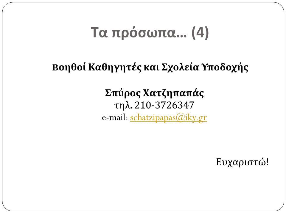 Τα πρόσωπα … (4) B οηθοί Καθηγητές και Σχολεία Υποδοχής Σπύρος Χατζηπαπάς τηλ. 210-3726347 e-mail: schatzipapas@iky.grschatzipapas@iky.gr Ευχαριστώ !