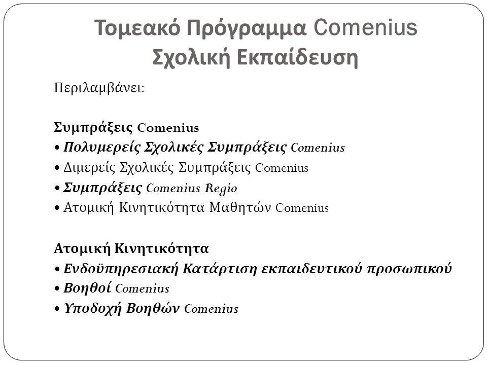 Τομεακό Πρόγραμμα Comenius Σχολική Εκπαίδευση Περιλαμβάνει : Συμπράξεις Comenius Πολυμερείς Σχολικές Συμπράξεις Comenius Διμερείς Σχολικές Συμπράξεις