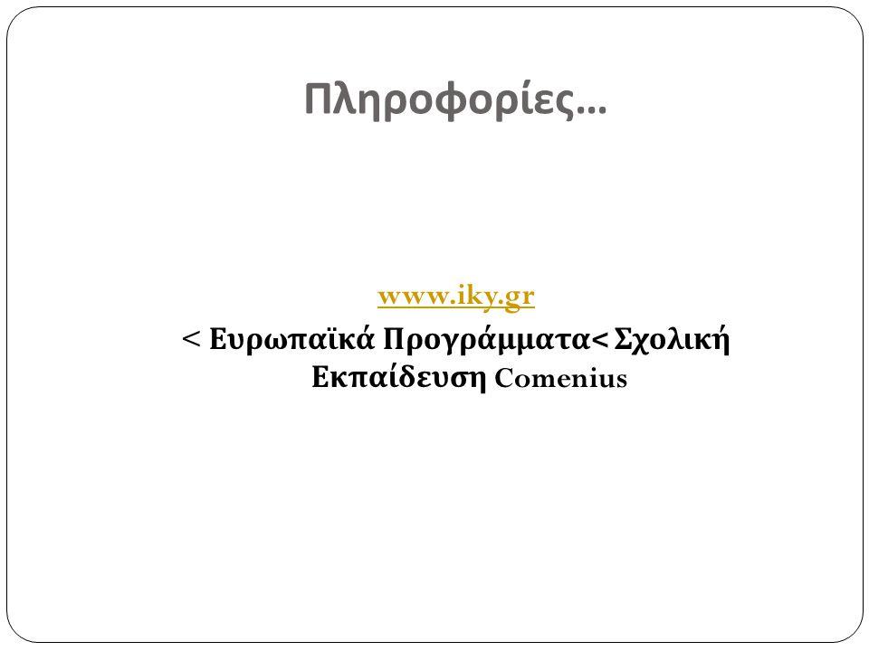 Πληροφορίες … www.iky.gr < Ευρωπαϊκά Προγράμματα < Σχολική Εκπαίδευση Comenius