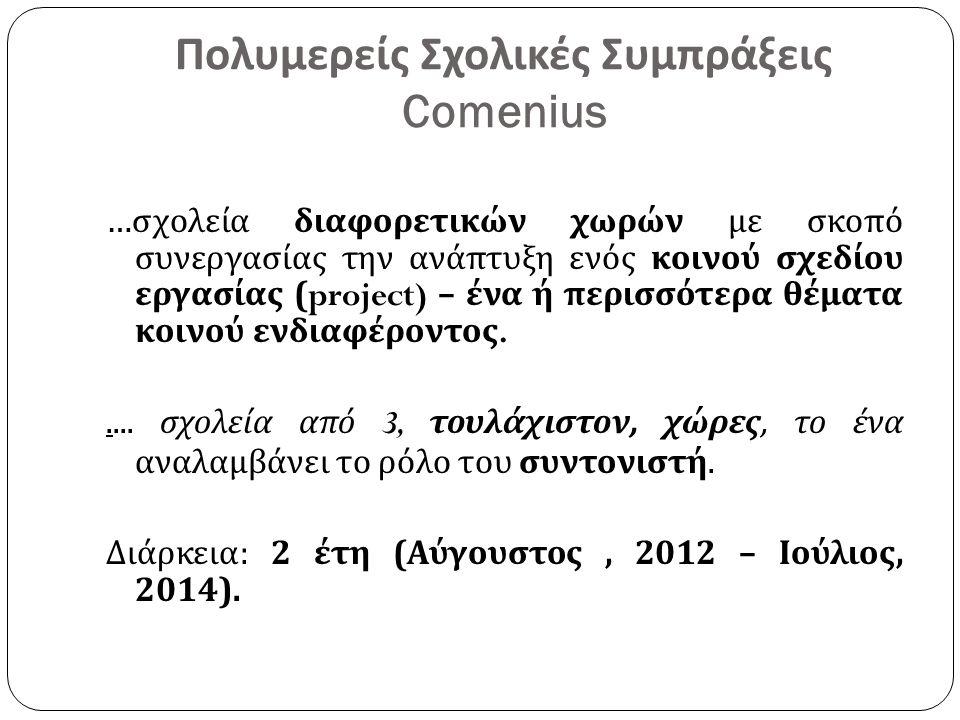 Πολυμερείς Σχολικές Συμπράξεις Comenius … σχολεία διαφορετικών χωρών με σκοπό συνεργασίας την ανάπτυξη ενός κοινού σχεδίου εργασίας (project) – ένα ή