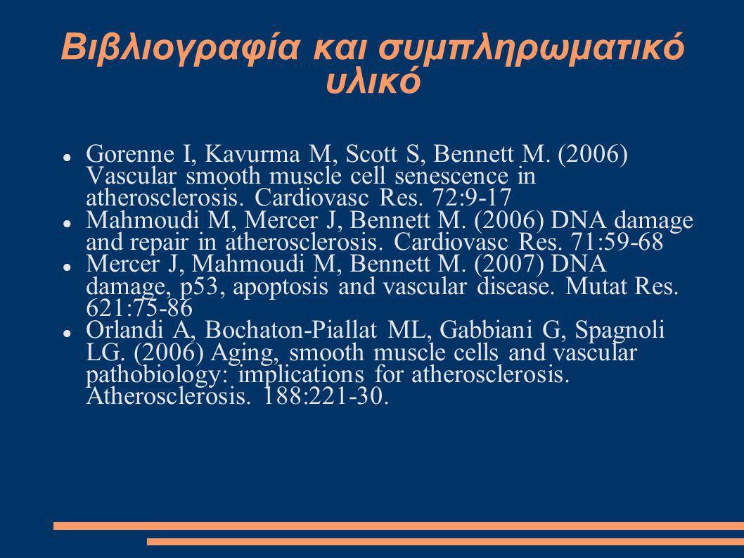 Βιβλιογραφία και συμπληρωματικό υλικό Gorenne I, Kavurma M, Scott S, Bennett M. (2006) Vascular smooth muscle cell senescence in atherosclerosis. Card