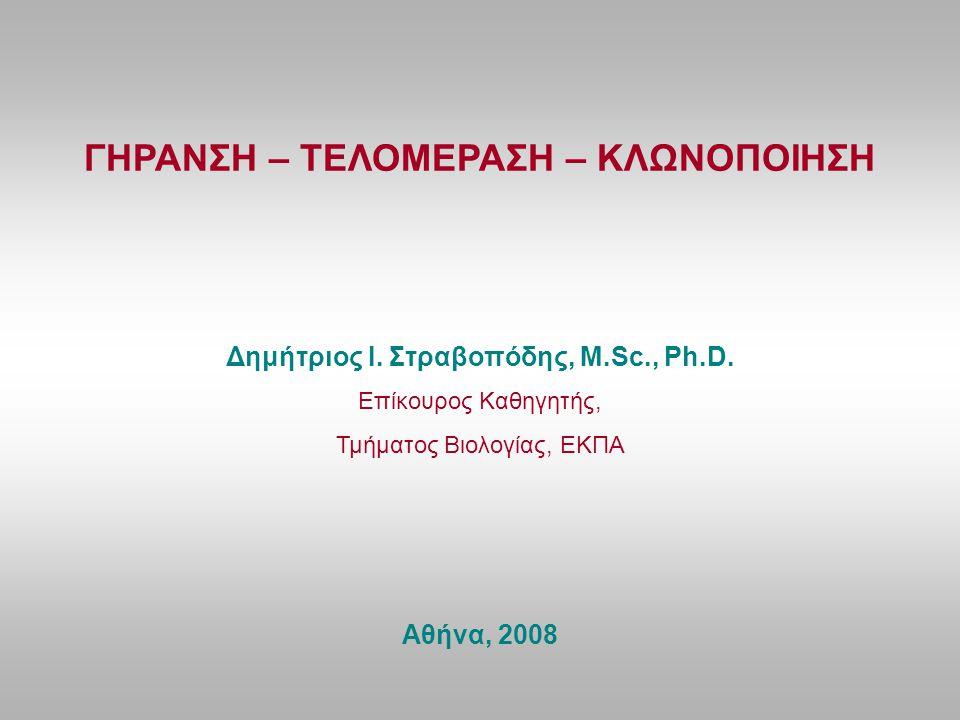 ΚΥΤΤΑΡΙΚΗ ΓΗΡΑΝΣΗ Επιβίωση ατόμων (θεμελιώδης αρχή εξέλιξης) Αναπαραγωγή & μεγάλωμα νεογνών Διαδικασία γήρανσης (ageing) Αργή μείωση φυσιολογικών ρυθμών Προοδευτική απώλεια λειτουργικότητας οργανισμού Μειωμένη γονιμότητα Αυξημένη ευπάθεια στη πλειονότητα των ασθενειών Σημαντική θνησιμότητα ΠΑΡΑΤΗΡΕΙΤΑΙ ΣΕ: Όλα τα ζώα κατά την ενηλικίωση που αποκτούν ορισμένο μέγεθος Όλα τα μέλη ενός είδους, μετά την αναπαραγωγική ηλικία Όλα τα ζώα σε κατάσταση αιχμαλωσίας Τεχνητή κατάσταση λόγω βιοϊατρικής επανάστασης: ποτέ δεν θα έφταναν σε ηλικία γήρατος