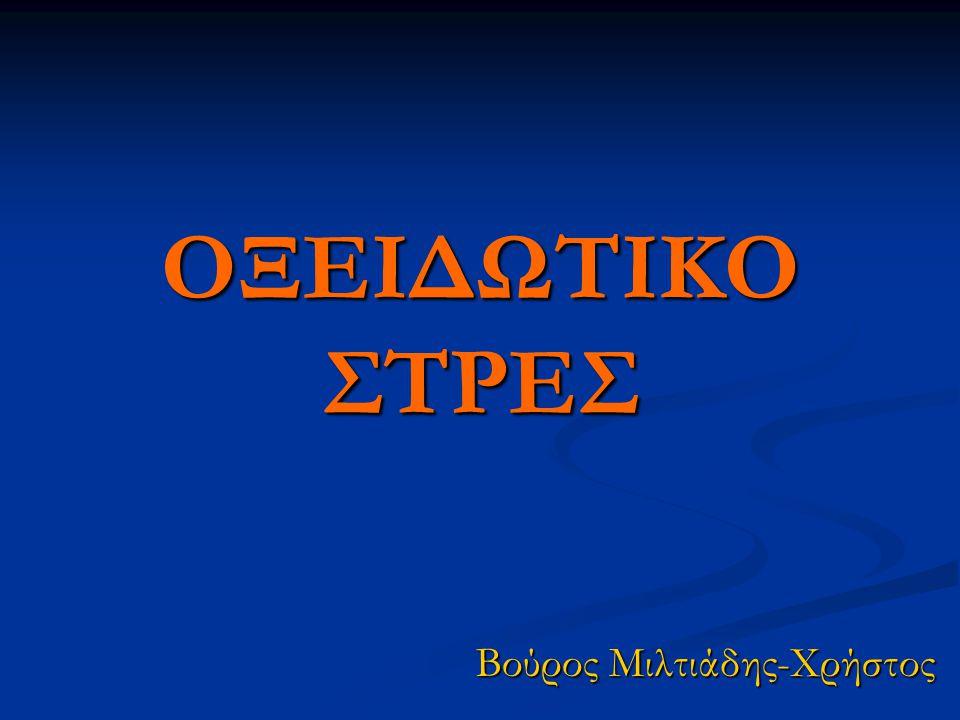 ΟΞΕΙΔΩΤΙΚΟ ΣΤΡΕΣ Βούρος Μιλτιάδης-Χρήστος