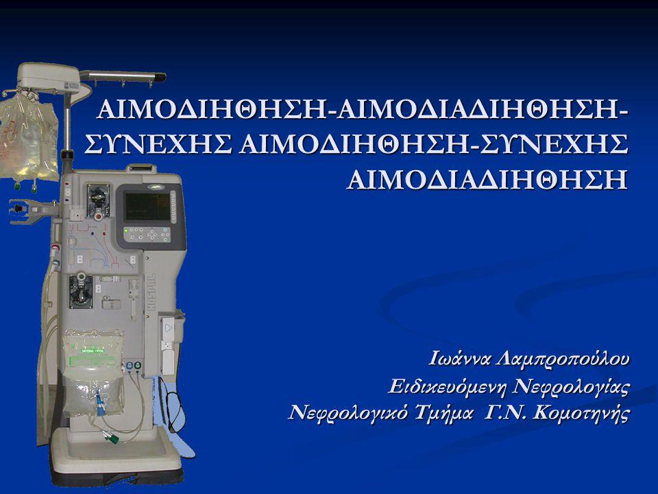 ΑΙΜΟΔΙΗΘΗΣΗ-ΑΙΜΟΔΙΑΔΙΗΘΗΣΗ- ΣΥΝΕΧΗΣ ΑΙΜΟΔΙΗΘΗΣΗ-ΣΥΝΕΧΗΣ ΑΙΜΟΔΙΑΔΙΗΘΗΣΗ Ιωάννα Λαμπροπούλου Ειδικευόμενη Νεφρολογίας Νεφρολογικό Τμήμα Γ.Ν. Κομοτηνής Α