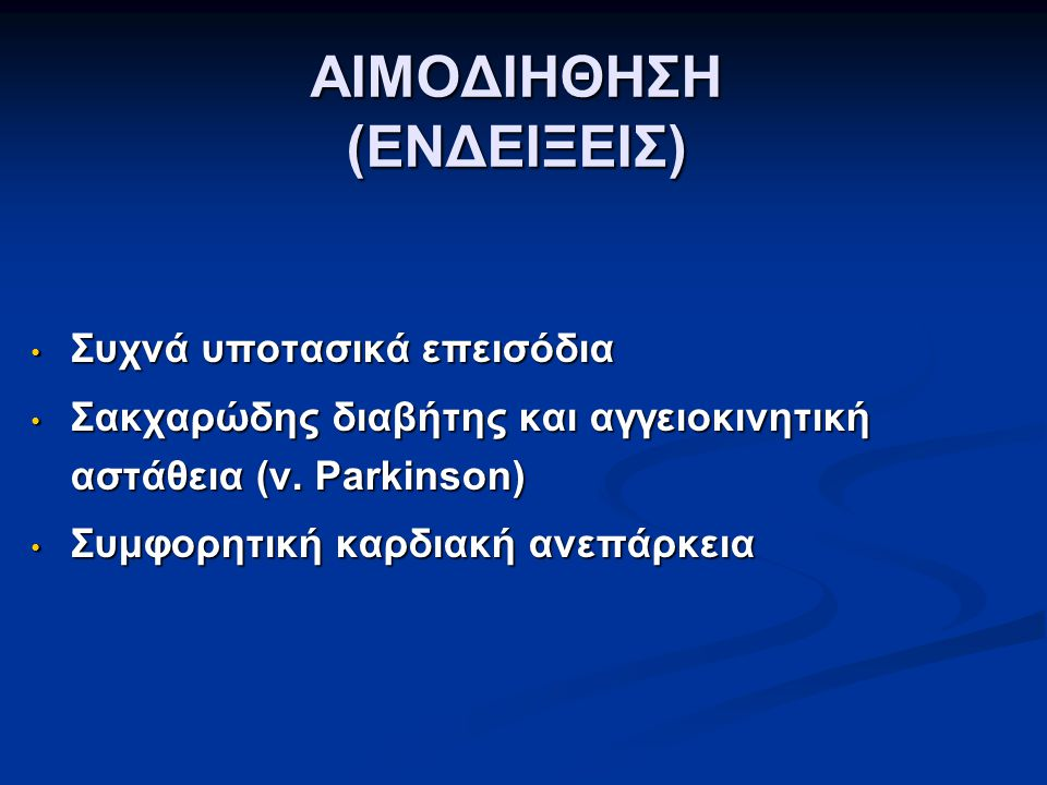 ΑΙΜΟΔΙΗΘΗΣΗ (ΕΝΔΕΙΞΕΙΣ) Συχνά υποτασικά επεισόδια Συχνά υποτασικά επεισόδια Σακχαρώδης διαβήτης και αγγειοκινητική αστάθεια (ν. Parkinson) Σακχαρώδης