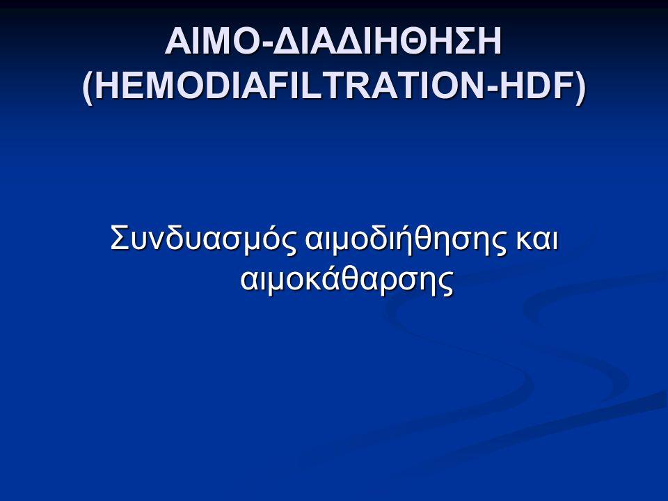 ΑΙΜΟ-ΔΙΑΔΙΗΘΗΣΗ (HEMODIAFILTRATION-HDF) Συνδυασμός αιμοδιήθησης και αιμοκάθαρσης