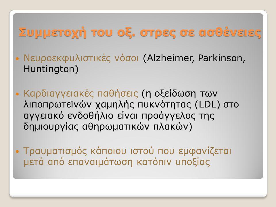 Συμμετοχή του οξ. στρες σε ασθένειες Συμμετοχή του οξ. στρες σε ασθένειες Νευροεκφυλιστικές νόσοι (Alzheimer, Parkinson, Huntington) Καρδιαγγειακές πα