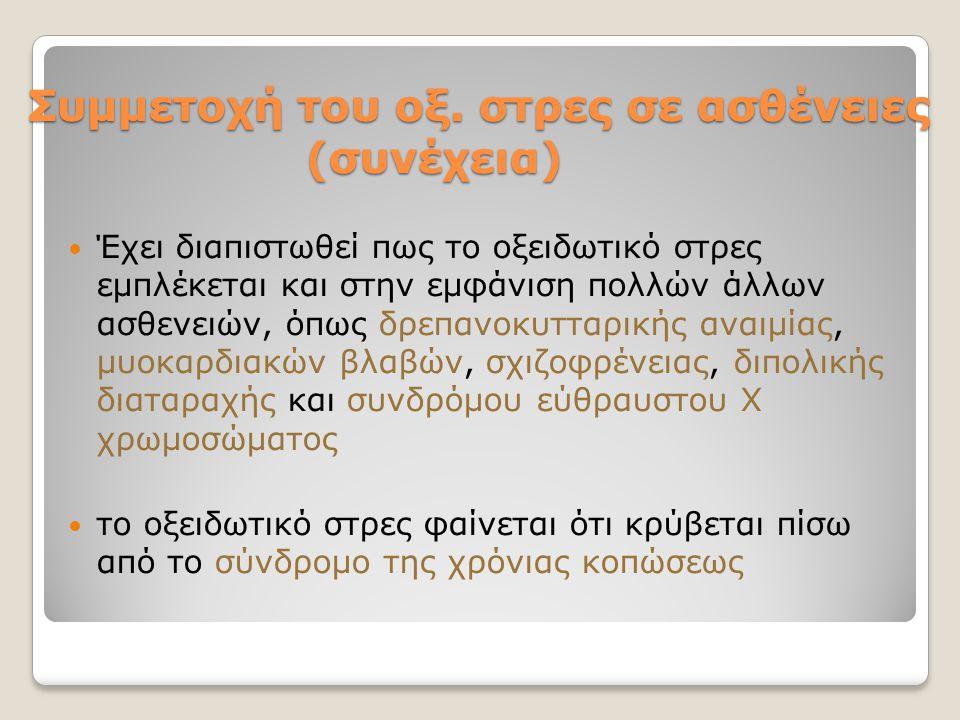 Συμμετοχή του οξ. στρες σε ασθένειες (συνέχεια) Συμμετοχή του οξ. στρες σε ασθένειες (συνέχεια) Έχει διαπιστωθεί πως το οξειδωτικό στρες εμπλέκεται κα
