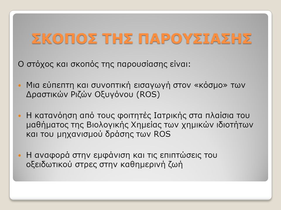 ΣΚΟΠΟΣ ΤΗΣ ΠΑΡΟΥΣΙΑΣΗΣ ΣΚΟΠΟΣ ΤΗΣ ΠΑΡΟΥΣΙΑΣΗΣ Ο στόχος και σκοπός της παρουσίασης είναι: Μια εύπεπτη και συνοπτική εισαγωγή στον «κόσμο» των Δραστικών