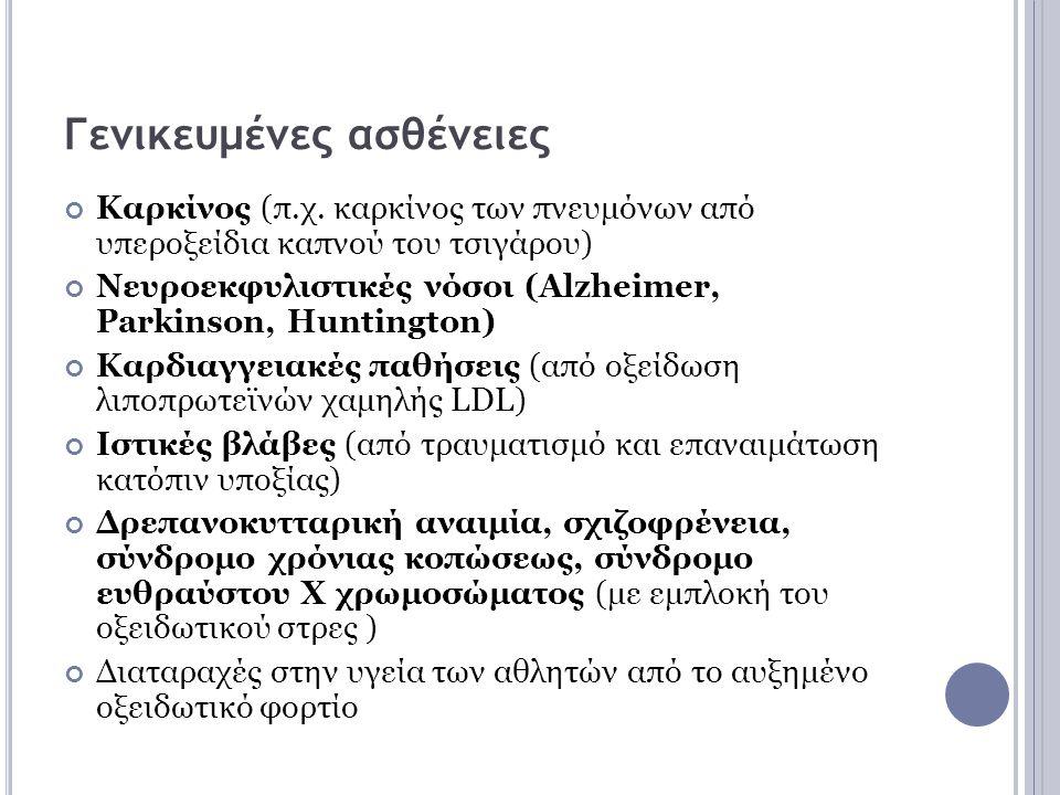 Γενικευμένες ασθένειες Καρκίνος (π.χ. καρκίνος των πνευμόνων από υπεροξείδια καπνού του τσιγάρου) Νευροεκφυλιστικές νόσοι (Alzheimer, Parkinson, Hunti