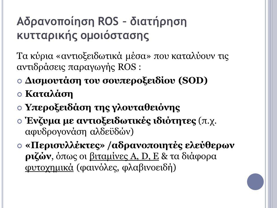 Άλλοι οξειδοαναγωγικοί παράγοντες Καταλύτες: Στοιχεία μετάπτωσης Fe, Cu, Co, Cr, V Με πρόσληψη/προσφορά e - σε άλλα μόρια καταλύουν αντιδράσεις και παράγουν ROS Επιπτώσεις στην υγεία: Αύξηση των επιπέδων οξειδωτικού στρες (< παρουσία μετάλλων μη δεσμευμένων από πρωτεΐνες) Αιμοχρωμάτωση στον άνθρωπο (< υψηλά επίπεδα Fe στους ιστούς) Ασθένεια Wilson (< υψηλά επίπεδα Cu στους ιστούς) Γήρανση (< αντιδράσεις μετάλλων με οξειδωμένες από ROS πρωτεΐνες) Νόσος Alzheimer (< σώρευση υπεροξειδωμένων λιπιδίων/ πρωτεϊνών στα λυσοσώματα των εγκεφαλικών κυττάρων) Μεταλλικοί