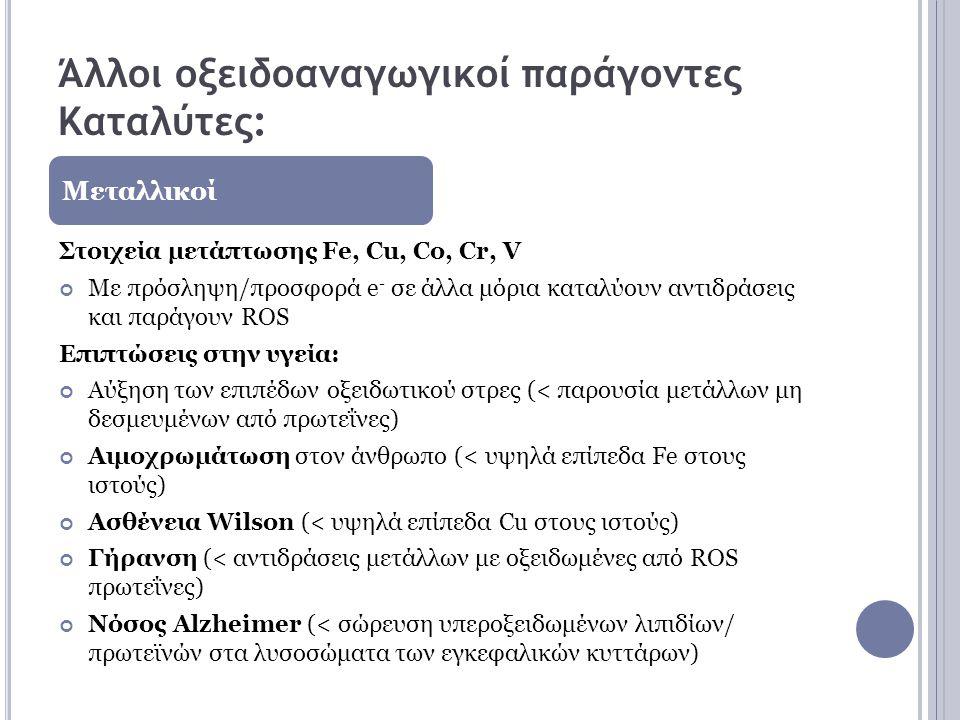 Άλλοι οξειδοαναγωγικοί παράγοντες Καταλύτες: Στοιχεία μετάπτωσης Fe, Cu, Co, Cr, V Με πρόσληψη/προσφορά e - σε άλλα μόρια καταλύουν αντιδράσεις και πα