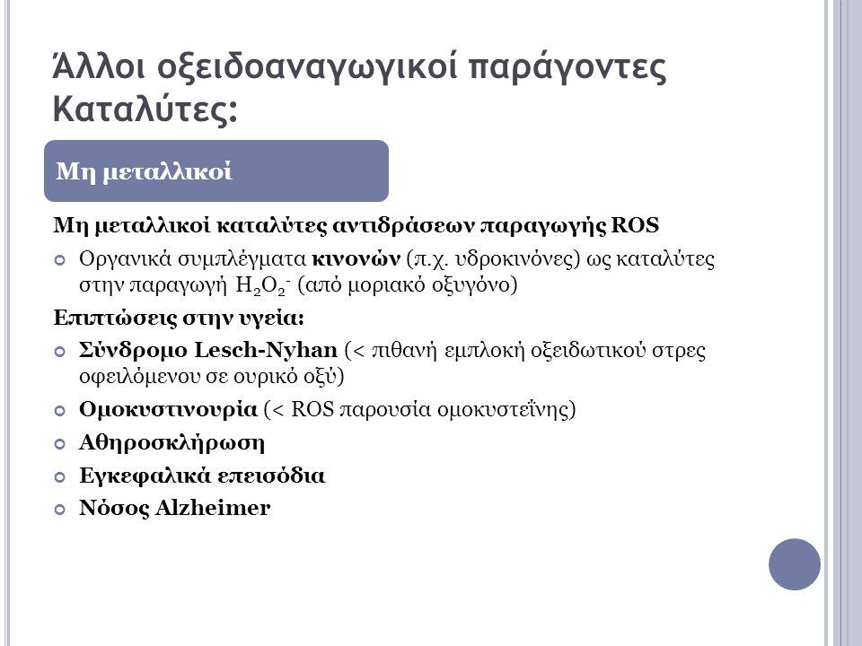 Άλλοι οξειδοαναγωγικοί παράγοντες Καταλύτες: Μη μεταλλικοί καταλύτες αντιδράσεων παραγωγής ROS Οργανικά συμπλέγματα κινονών (π.χ. υδροκινόνες) ως κατα