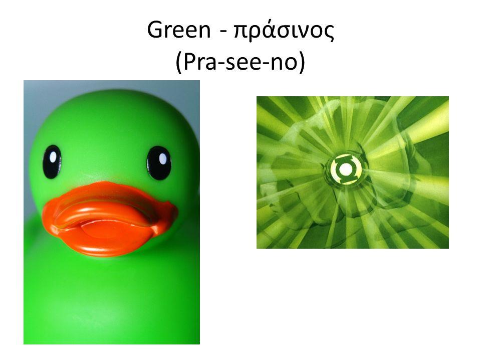 Green - πράσινος (Pra-see-no)