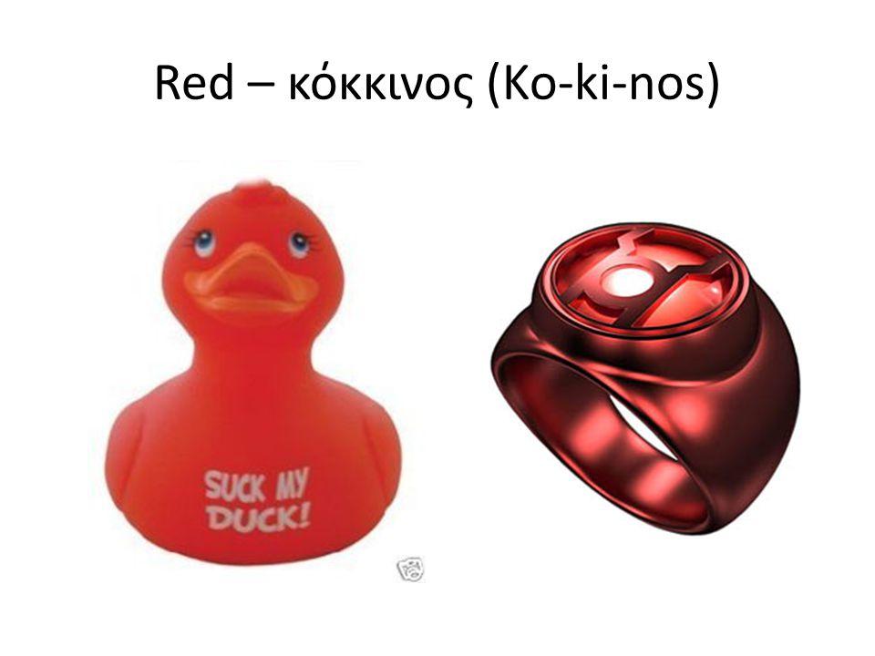 Red – κόκκινος (Ko-ki-nos)