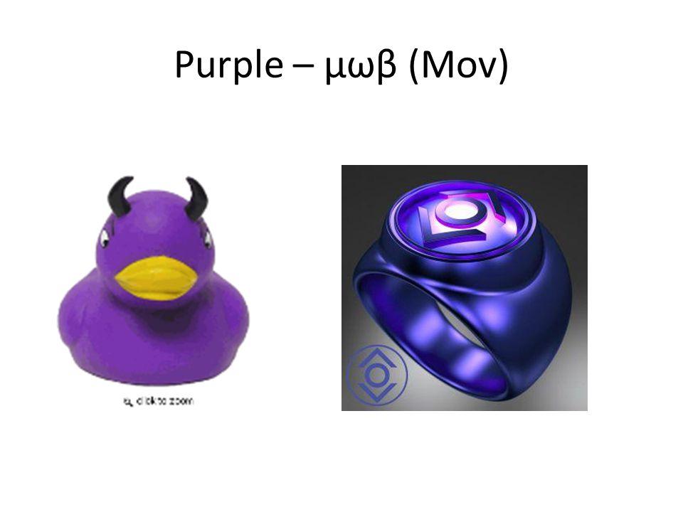 Purple – μωβ (Mov)