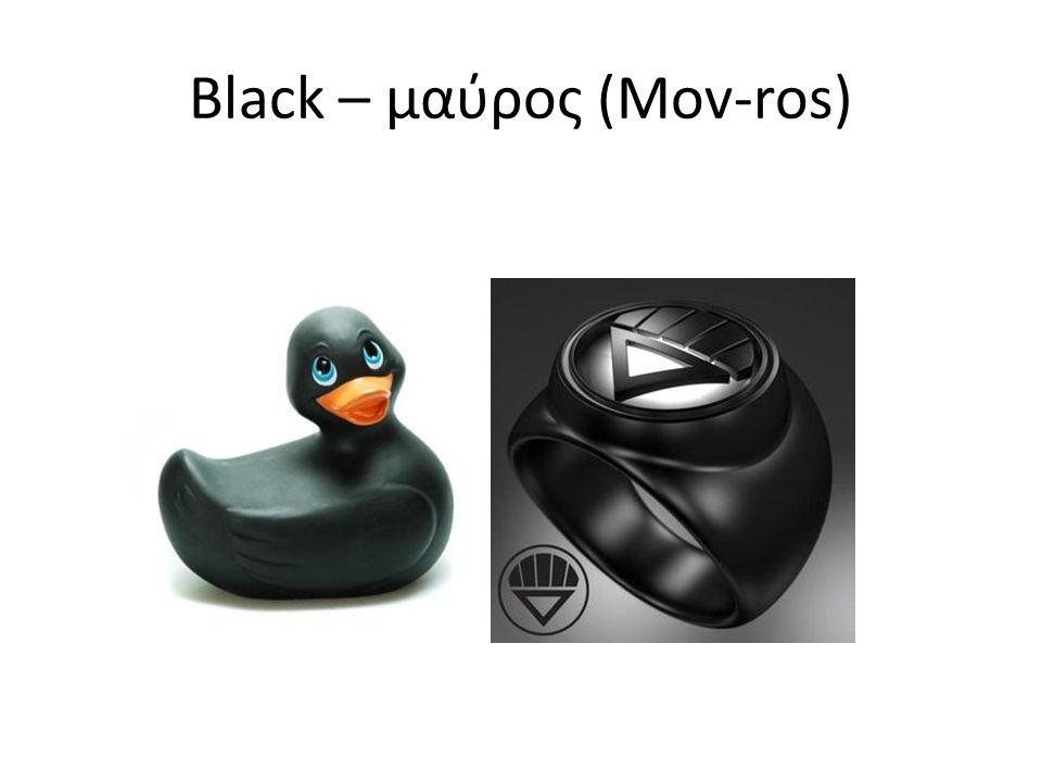 Black – μαύρος (Mov-ros)