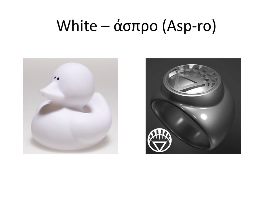 White – άσπρο (Asp-ro)
