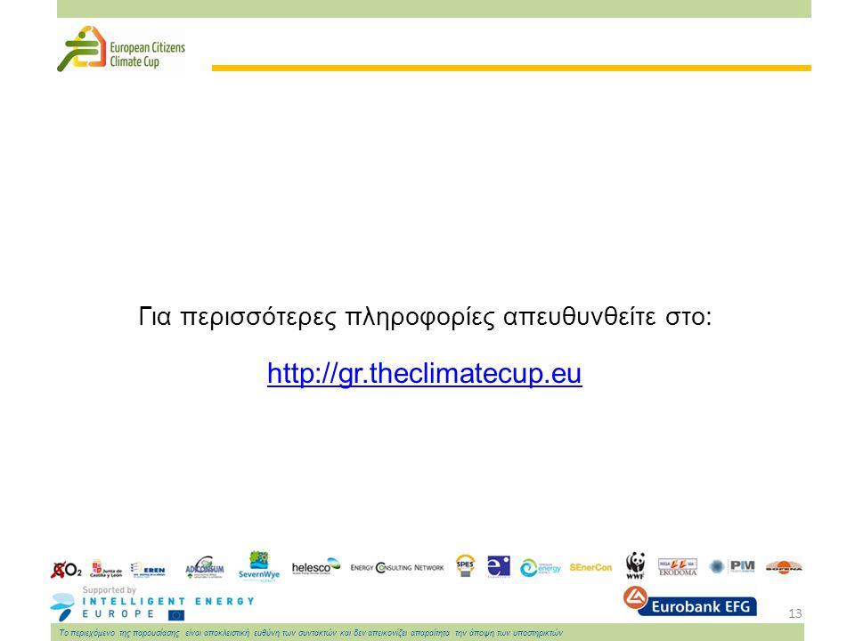 13 Το περιεχόμενο της παρουσίασης είναι αποκλειστική ευθύνη των συντακτών και δεν απεικονίζει απαραίτητα την άποψη των υποστηρικτών Για περισσότερες πληροφορίες απευθυνθείτε στο: http://gr.theclimatecup.eu